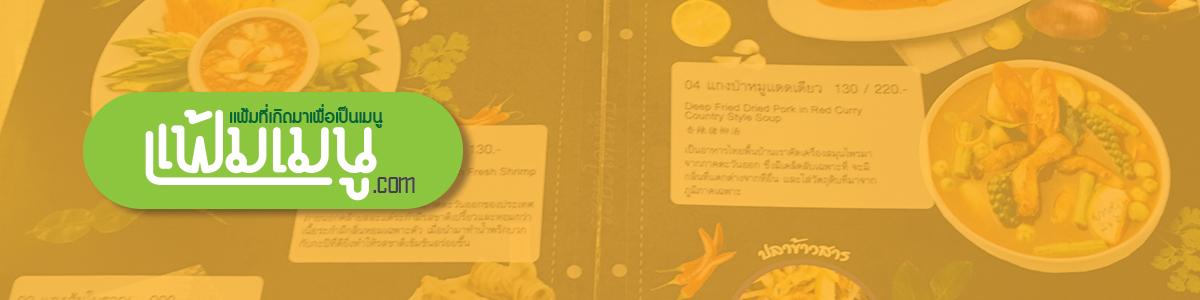 ติดต่อ แฟ้มเมนู.com แฟ้มที่เกิดมาเพื่อเป็นเมนู แข็งแรงทนทาน แฟ้มเมนูอาหาร