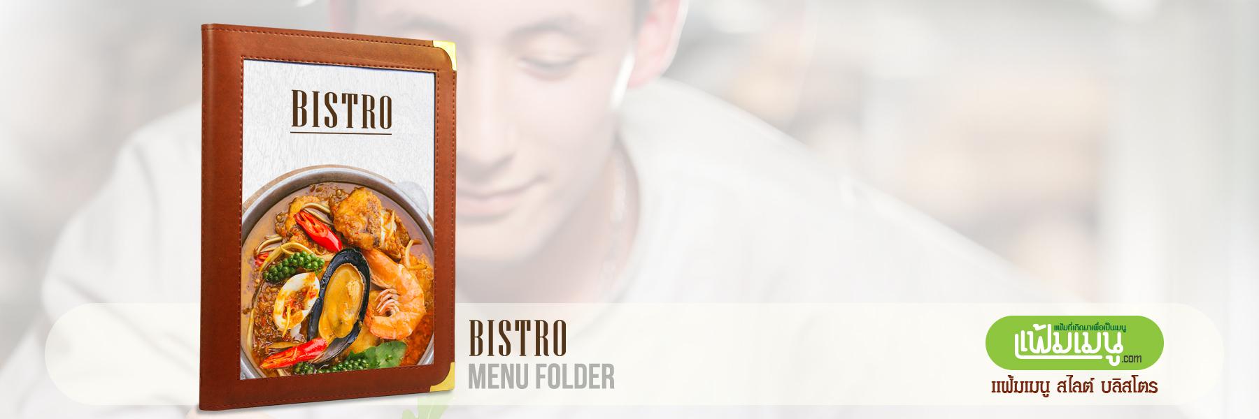 แฟ้มเมนูปกหนัง รุ่น Bistro menu book (บริสโตร) ปกสอดได้ ไม่ต้องปั๊มโลโก้