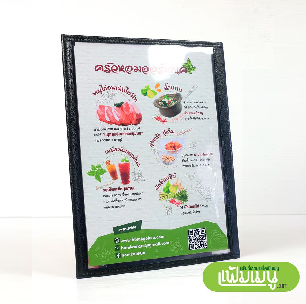 แฟ้มเมนูปกใส Loft 6 หน้า- menu cover bangkok