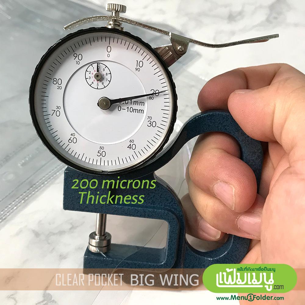 ซองพีวีซี หนา 200ไมครอน