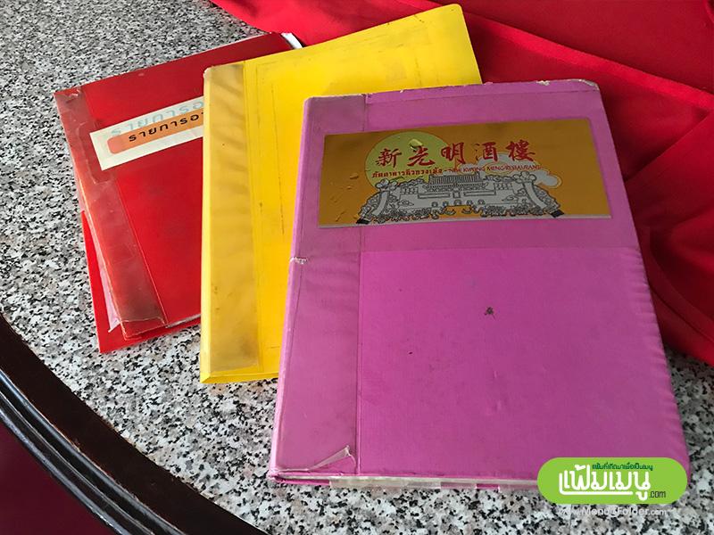 แฟ้มเมนู, แฟ้มเมนูสีแดง, แฟ้มเมนูพลาสติก, แฟ้มเมนูสอด, เล่มเมนูพลาสติกขาด, เล่มเมนู, เมนูเล่ม