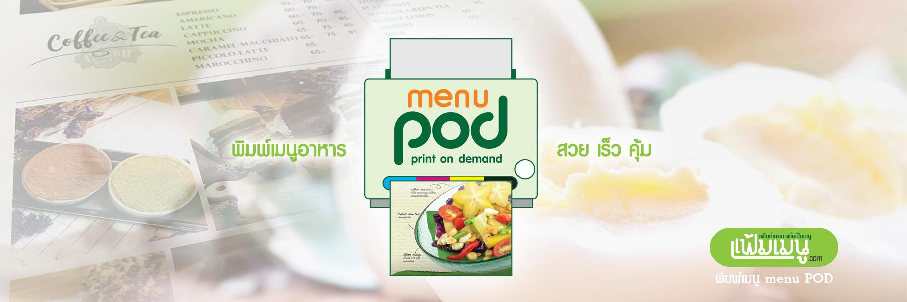 menu print-on-demand