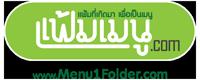 แฟ้มเมนู Logo