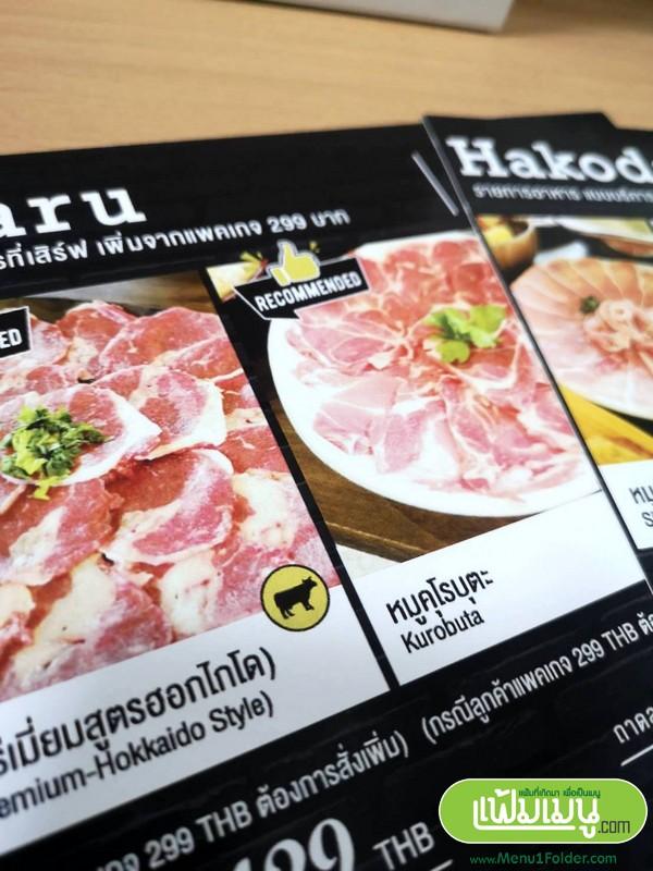 พิมพ์เมนูดิจิตอล อาหาร สีสวย