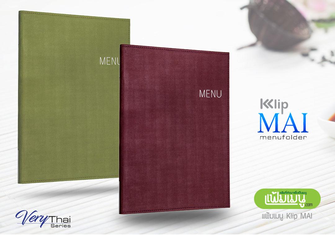 แฟ้มเมนูปกไหม สำหรับโรงแรม สปา menu cover for Hotel and Spa